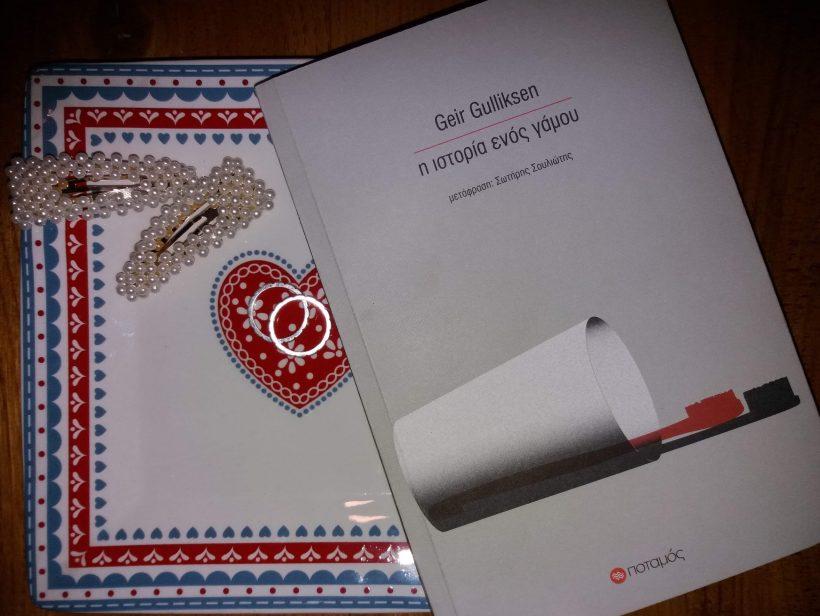 Η ιστορία ενός γάμου-Γκαιρ Γκούλικσεν