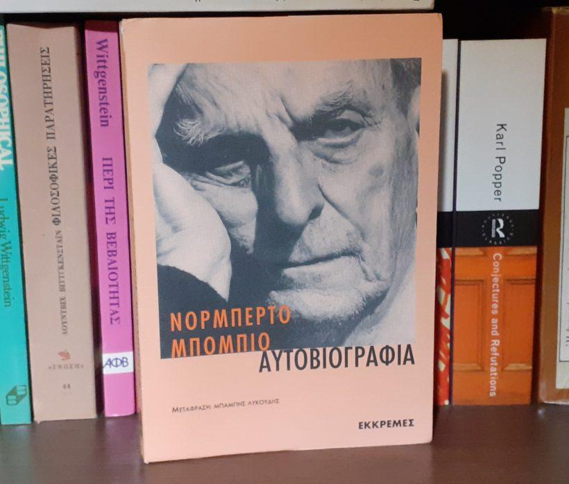 Αυτοβιογραφία-Νορμπέρτο Μπόμπιο