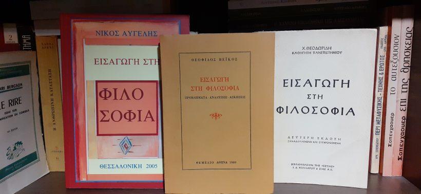 Μερικά βιβλία εισαγωγικά στη φιλοσοφία