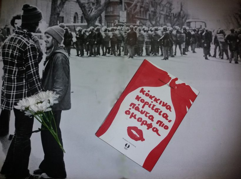 Κόκκινα κορίτσια, πάντα πιο όμορφα – Φρεντερίκ Α. Φαζαρντί