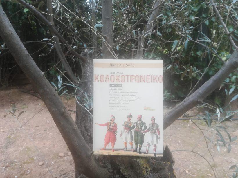 μικροΜέγα Κολοκοτρωνέικο - Νίκος Δ. Πλατής